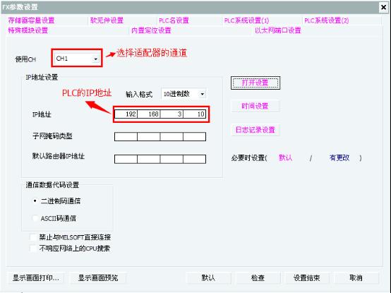 三菱以太网模块fx3u-enet-l和pc连接设置步骤